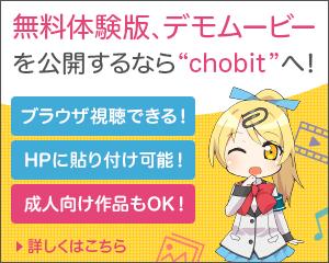 【ほぼ週刊DLsite.com vol.009】 ちょびっと紹介~chobitってなんだ?~